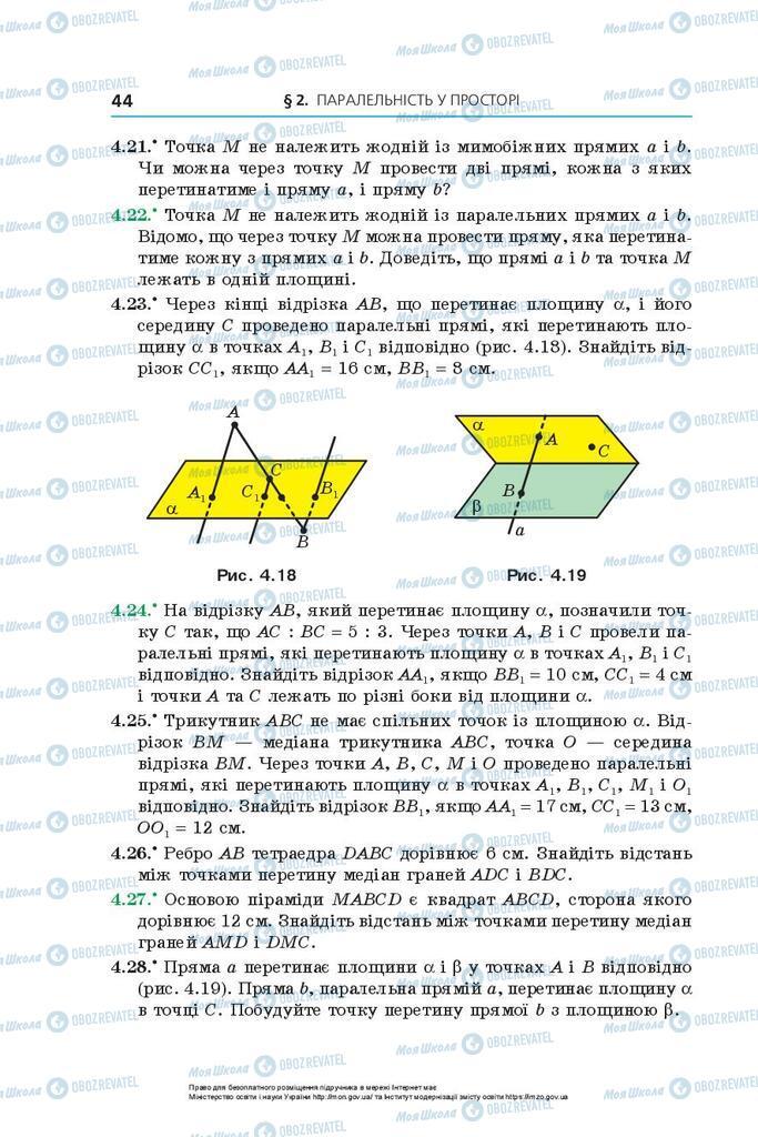 Підручники Геометрія 10 клас сторінка 44