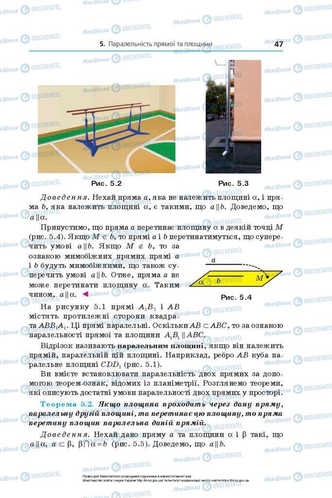 Учебники Геометрия 10 класс страница 47