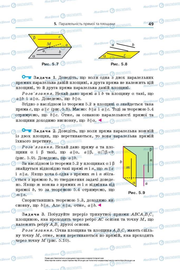Підручники Геометрія 10 клас сторінка 49