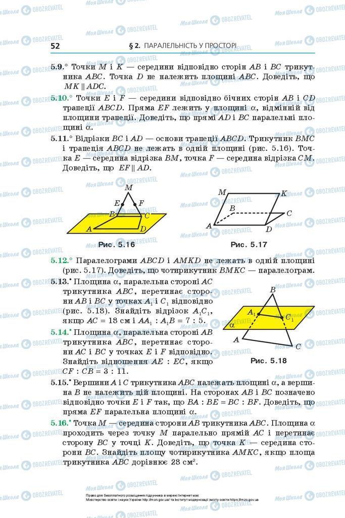Підручники Геометрія 10 клас сторінка 52