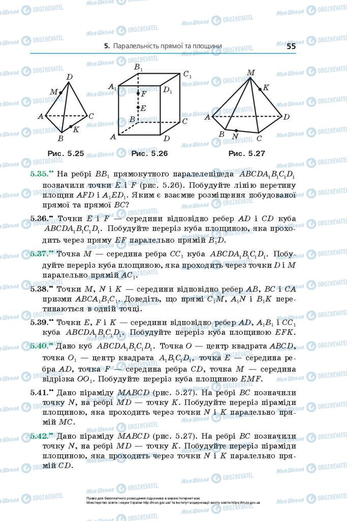 Учебники Геометрия 10 класс страница 55