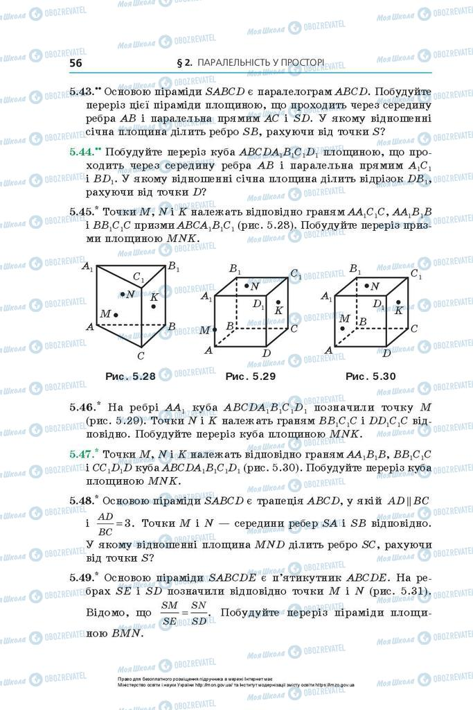 Підручники Геометрія 10 клас сторінка 56