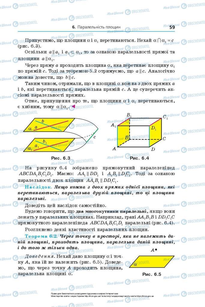 Учебники Геометрия 10 класс страница 59