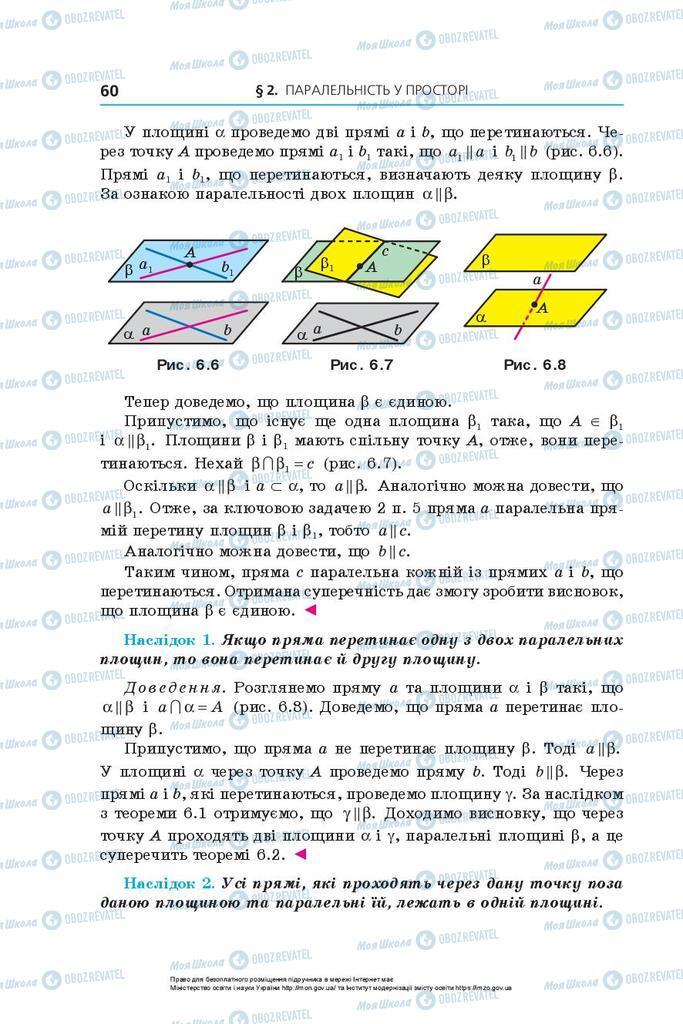 Учебники Геометрия 10 класс страница 60