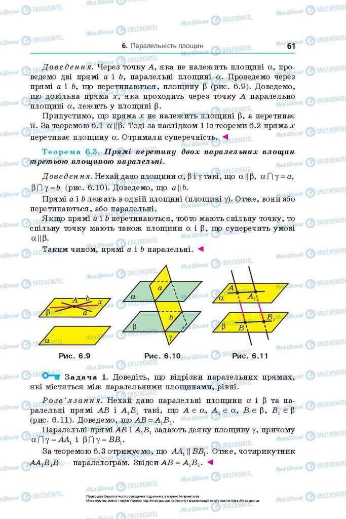 Підручники Геометрія 10 клас сторінка 61