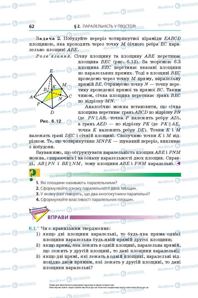 Учебники Геометрия 10 класс страница 62