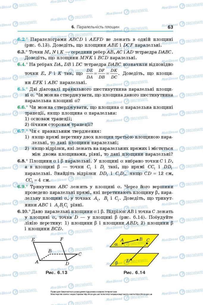 Підручники Геометрія 10 клас сторінка 63