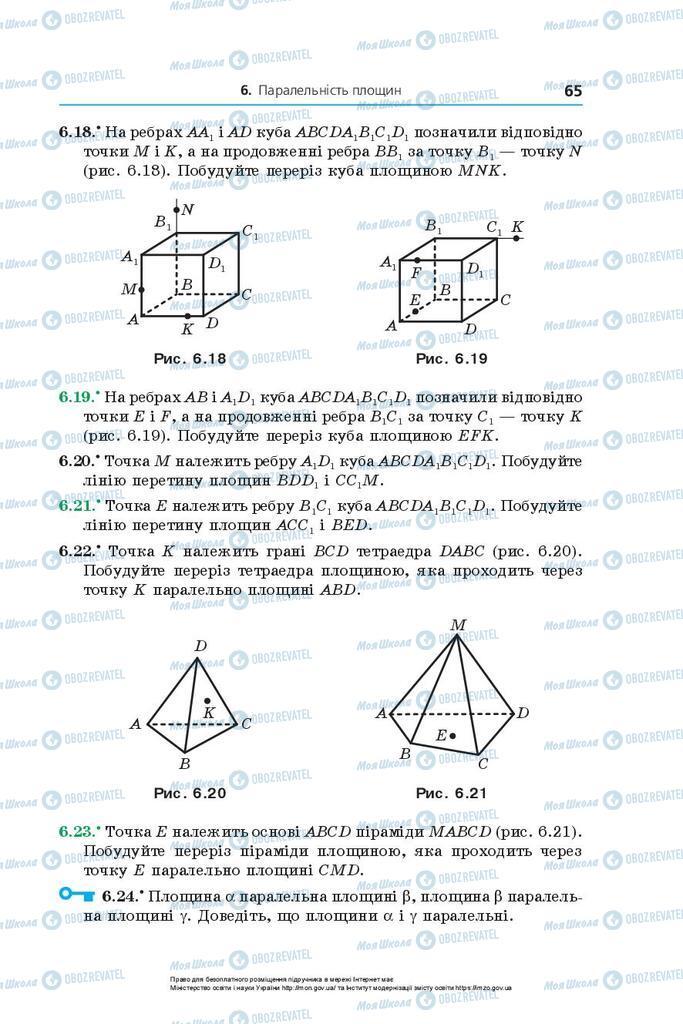 Учебники Геометрия 10 класс страница 65