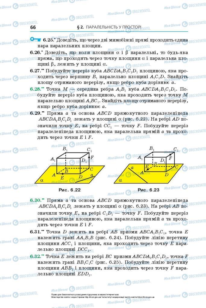 Учебники Геометрия 10 класс страница 66