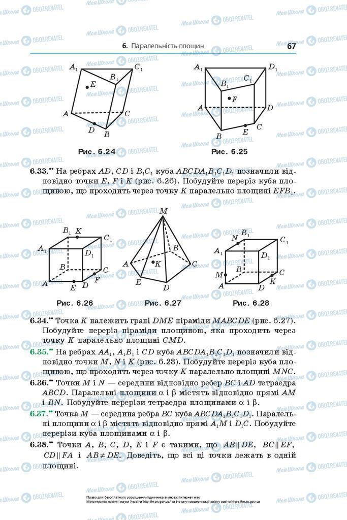 Підручники Геометрія 10 клас сторінка 67