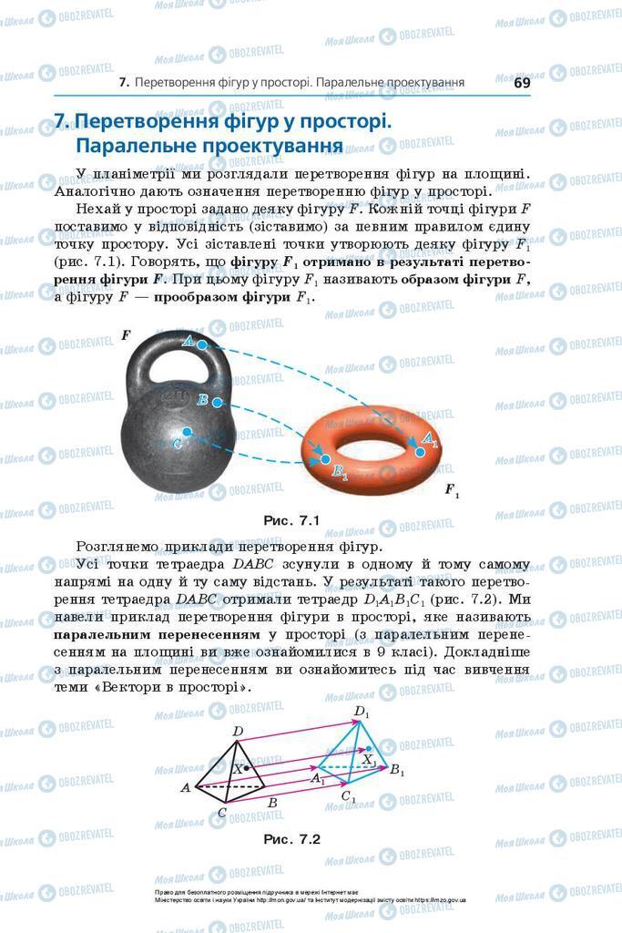 Підручники Геометрія 10 клас сторінка 69