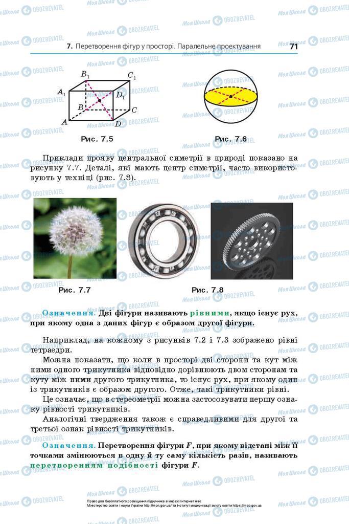 Учебники Геометрия 10 класс страница 71