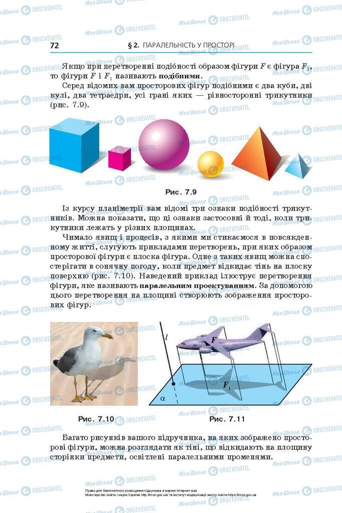 Учебники Геометрия 10 класс страница 72