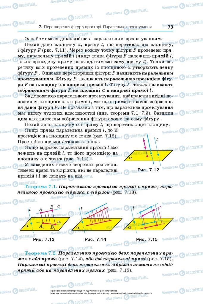 Підручники Геометрія 10 клас сторінка 73