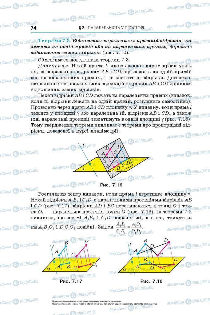Учебники Геометрия 10 класс страница 74