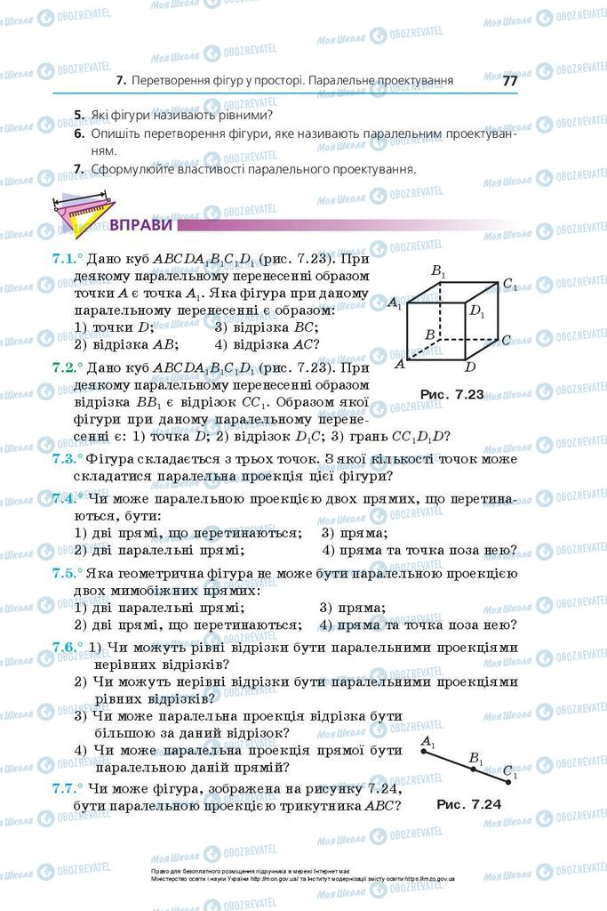 Підручники Геометрія 10 клас сторінка 77