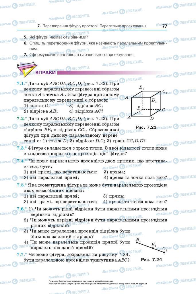 Учебники Геометрия 10 класс страница 77