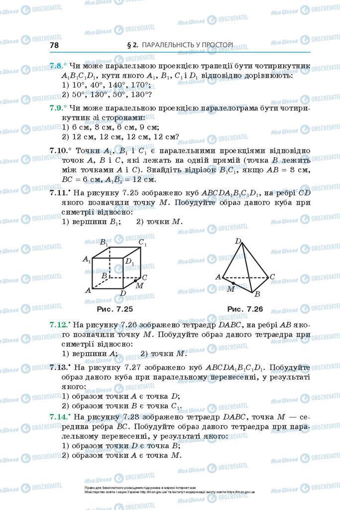 Учебники Геометрия 10 класс страница 78