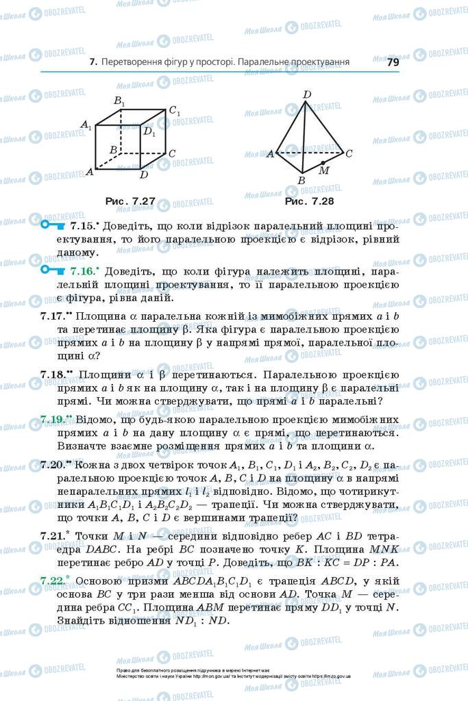 Учебники Геометрия 10 класс страница 79