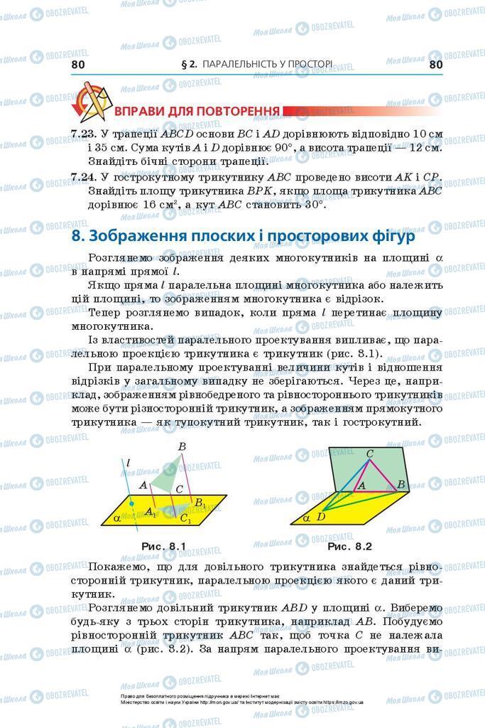 Учебники Геометрия 10 класс страница 80