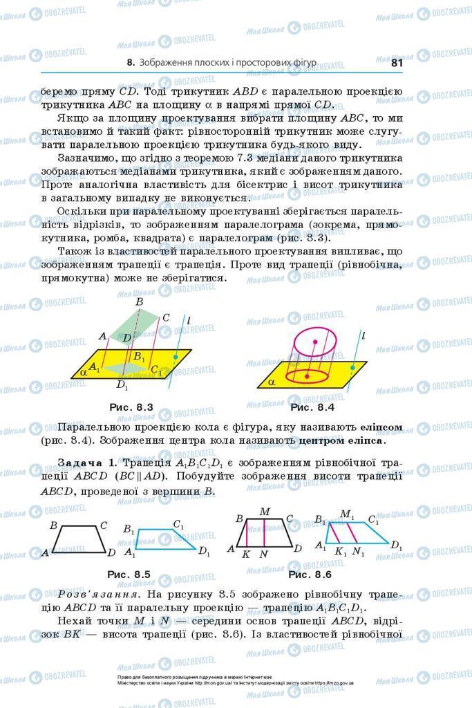 Підручники Геометрія 10 клас сторінка 81