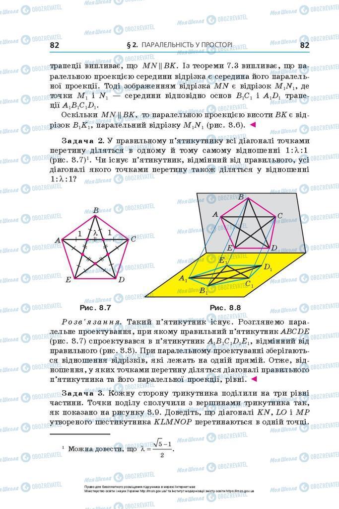 Підручники Геометрія 10 клас сторінка 82