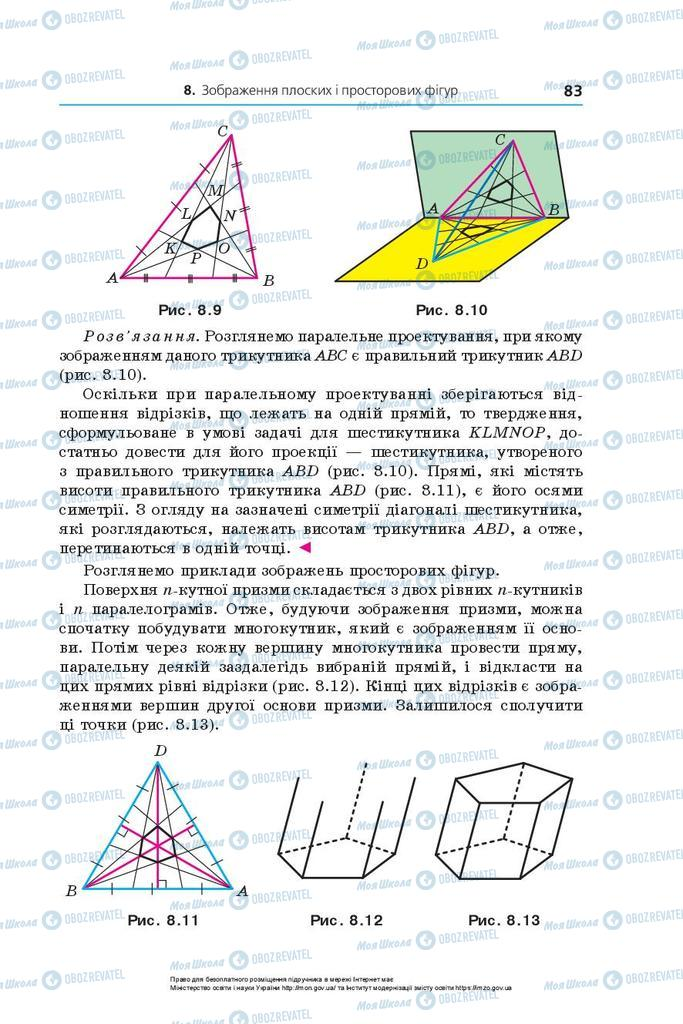 Учебники Геометрия 10 класс страница 83