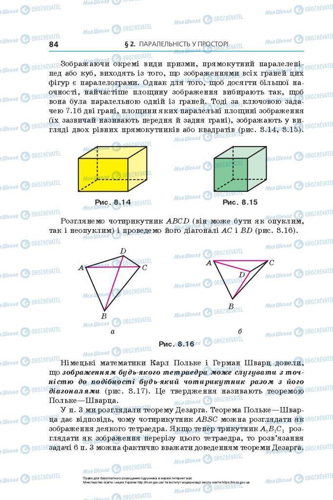 Підручники Геометрія 10 клас сторінка 84