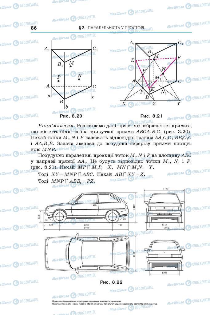 Підручники Геометрія 10 клас сторінка 86