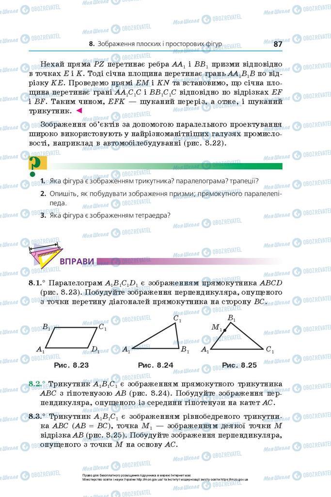 Учебники Геометрия 10 класс страница 87