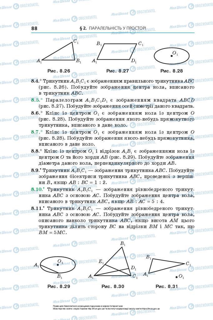 Учебники Геометрия 10 класс страница 88