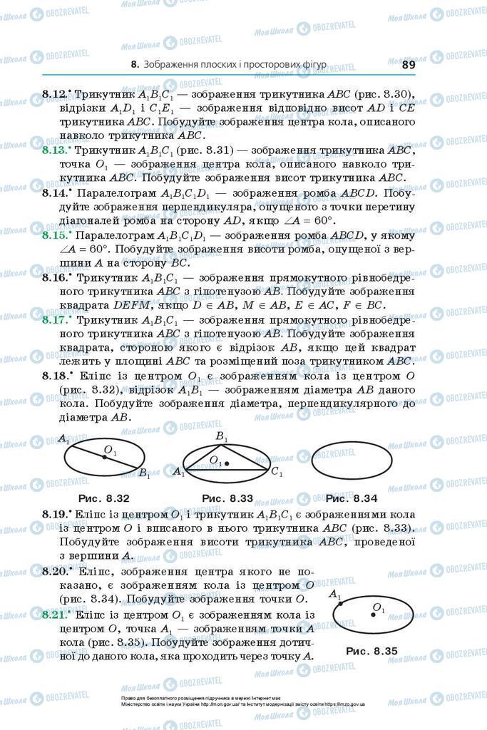 Підручники Геометрія 10 клас сторінка 89