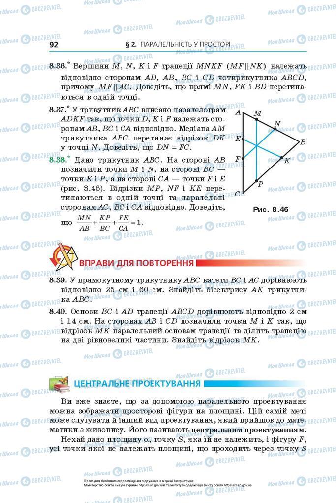 Підручники Геометрія 10 клас сторінка 92