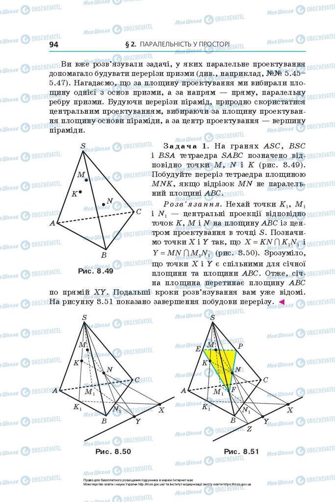 Учебники Геометрия 10 класс страница 94