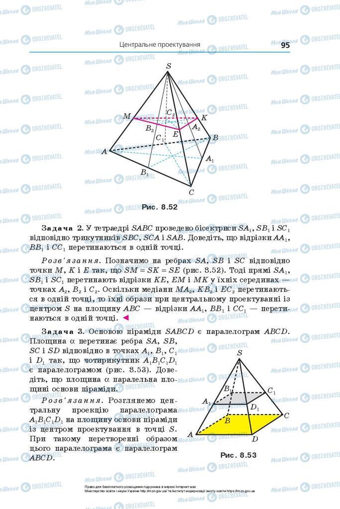 Учебники Геометрия 10 класс страница 95