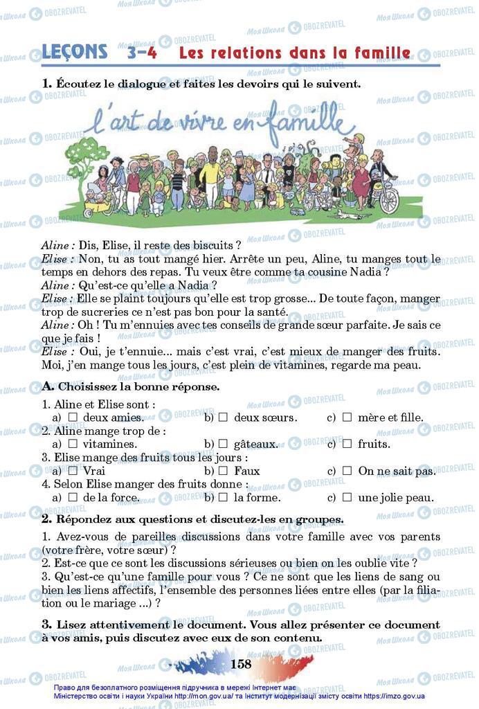 Підручники Французька мова 10 клас сторінка 158