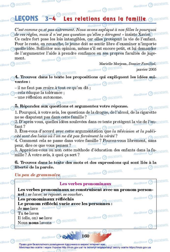 Підручники Французька мова 10 клас сторінка 160