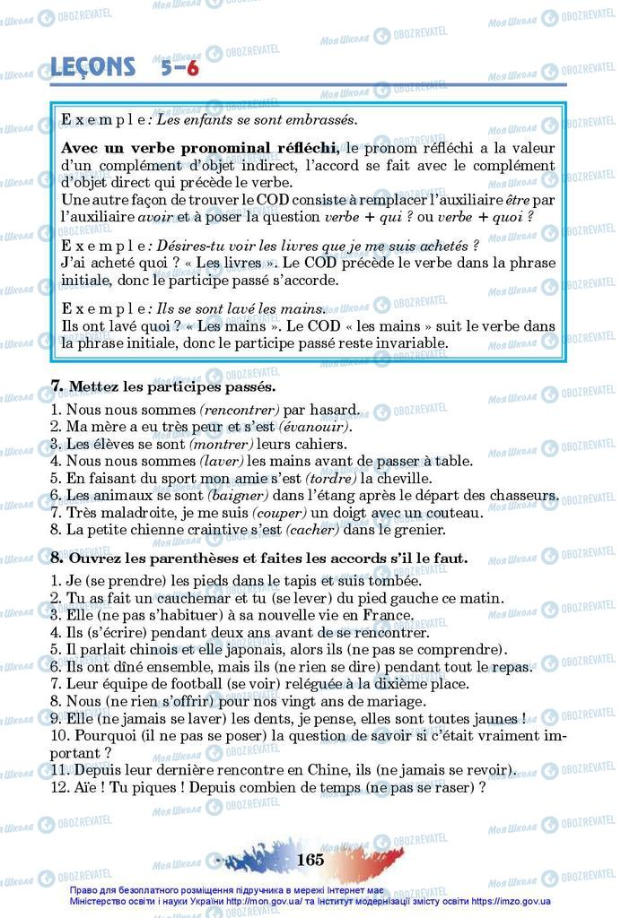 Підручники Французька мова 10 клас сторінка 165