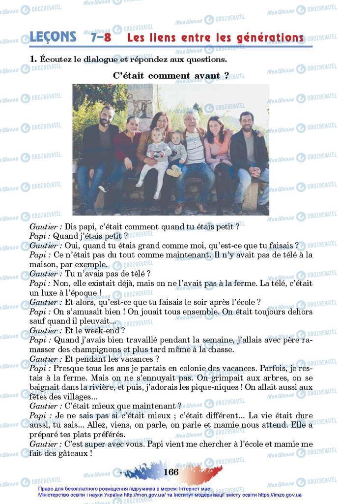 Підручники Французька мова 10 клас сторінка 166