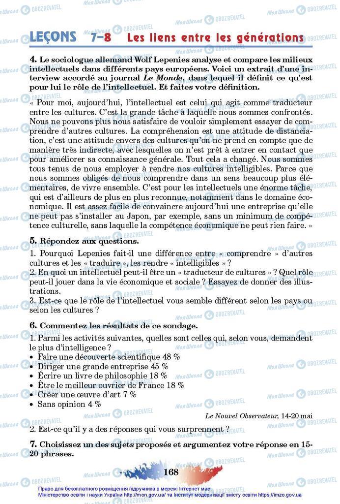Підручники Французька мова 10 клас сторінка 168