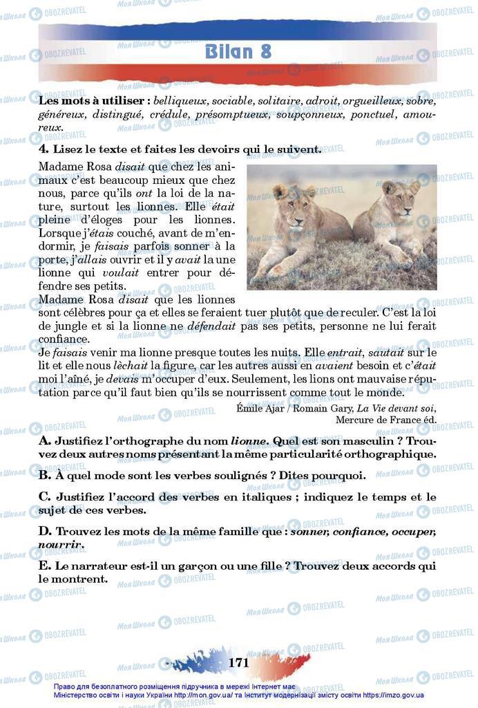 Підручники Французька мова 10 клас сторінка 171