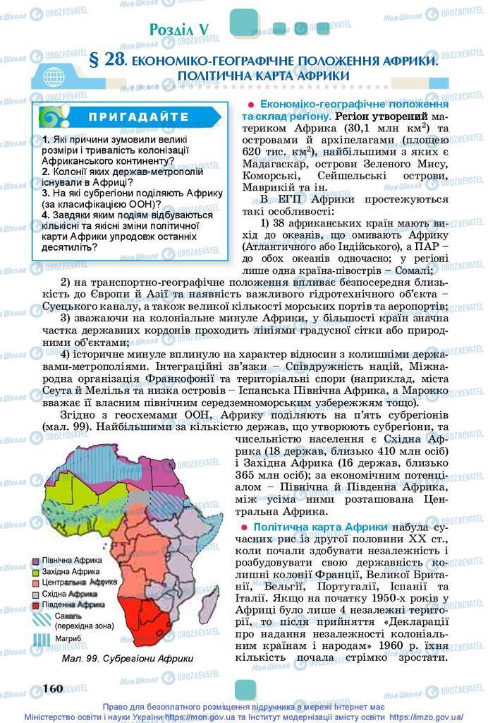 Учебники География 10 класс страница  160