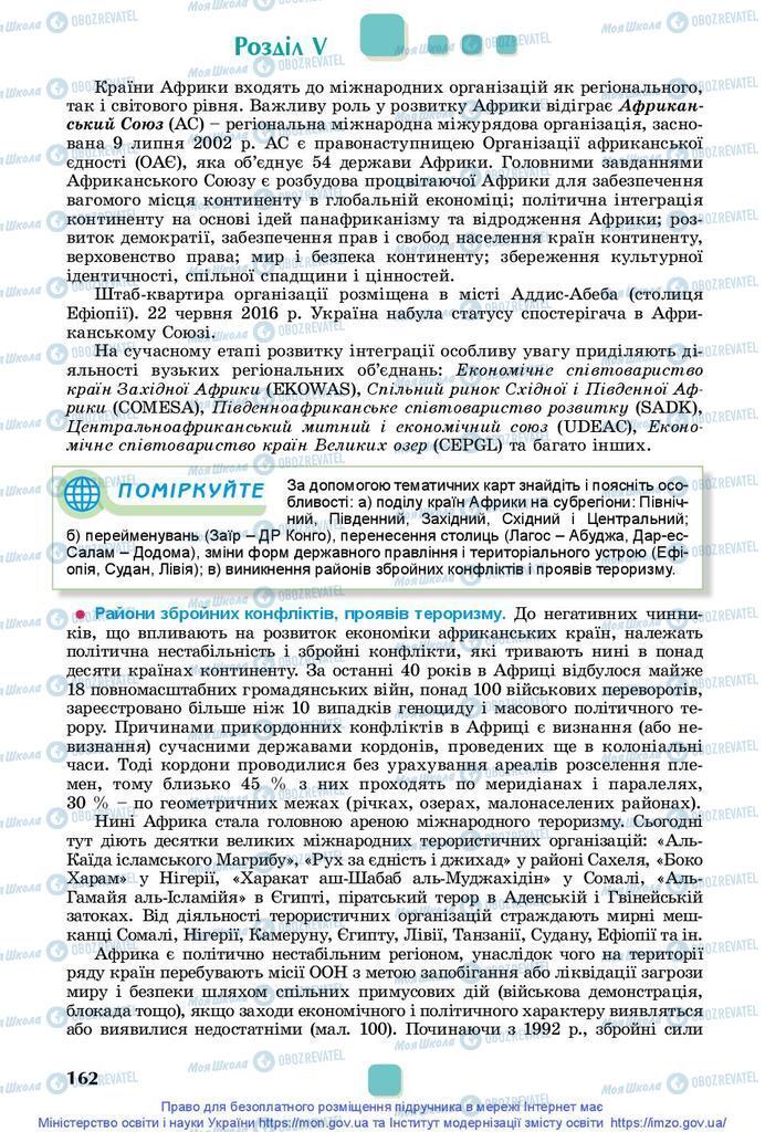 Підручники Географія 10 клас сторінка 162
