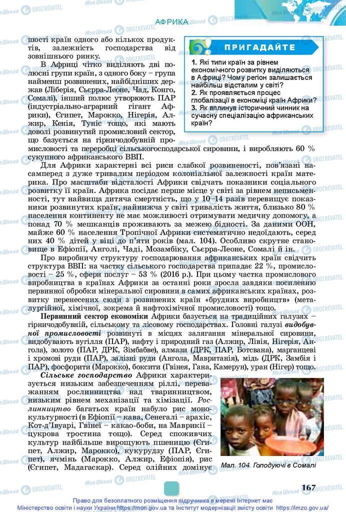 Учебники География 10 класс страница 167