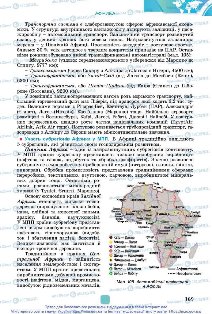 Учебники География 10 класс страница 169