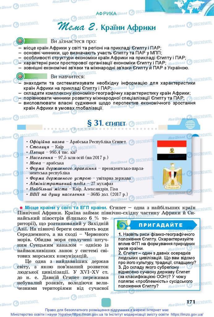 Учебники География 10 класс страница 171