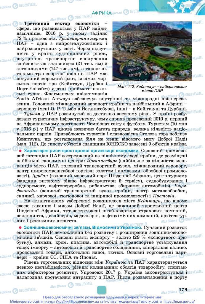 Підручники Географія 10 клас сторінка 179