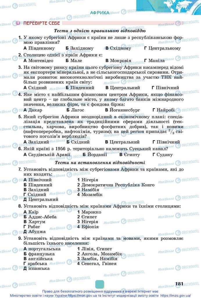 Учебники География 10 класс страница 181