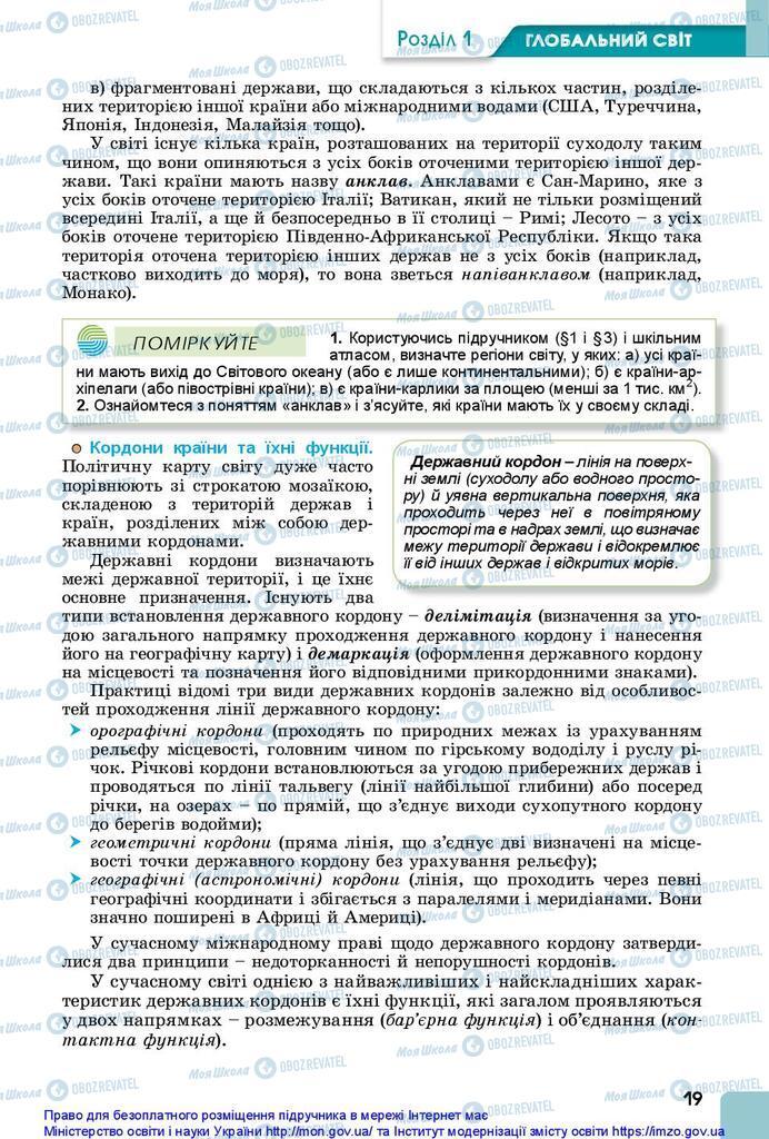 Учебники География 10 класс страница 19