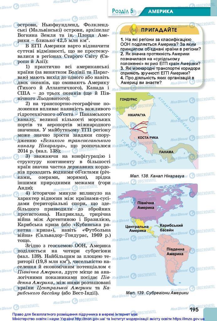 Підручники Географія 10 клас сторінка  195